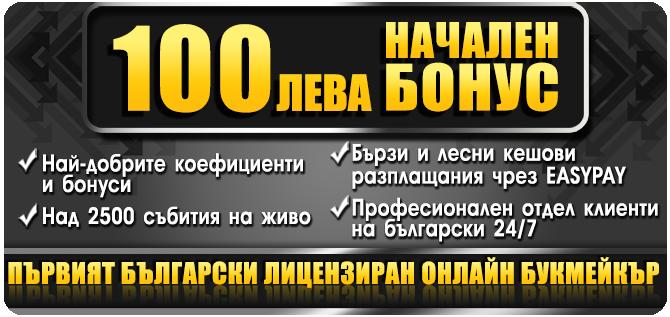 ефбет бонуси