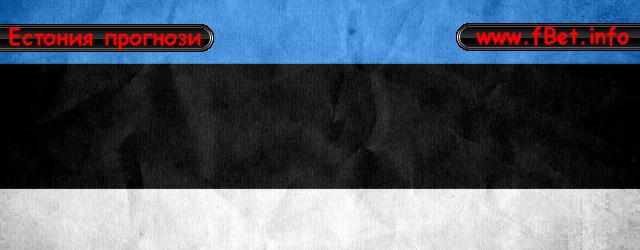 Естония прогнози