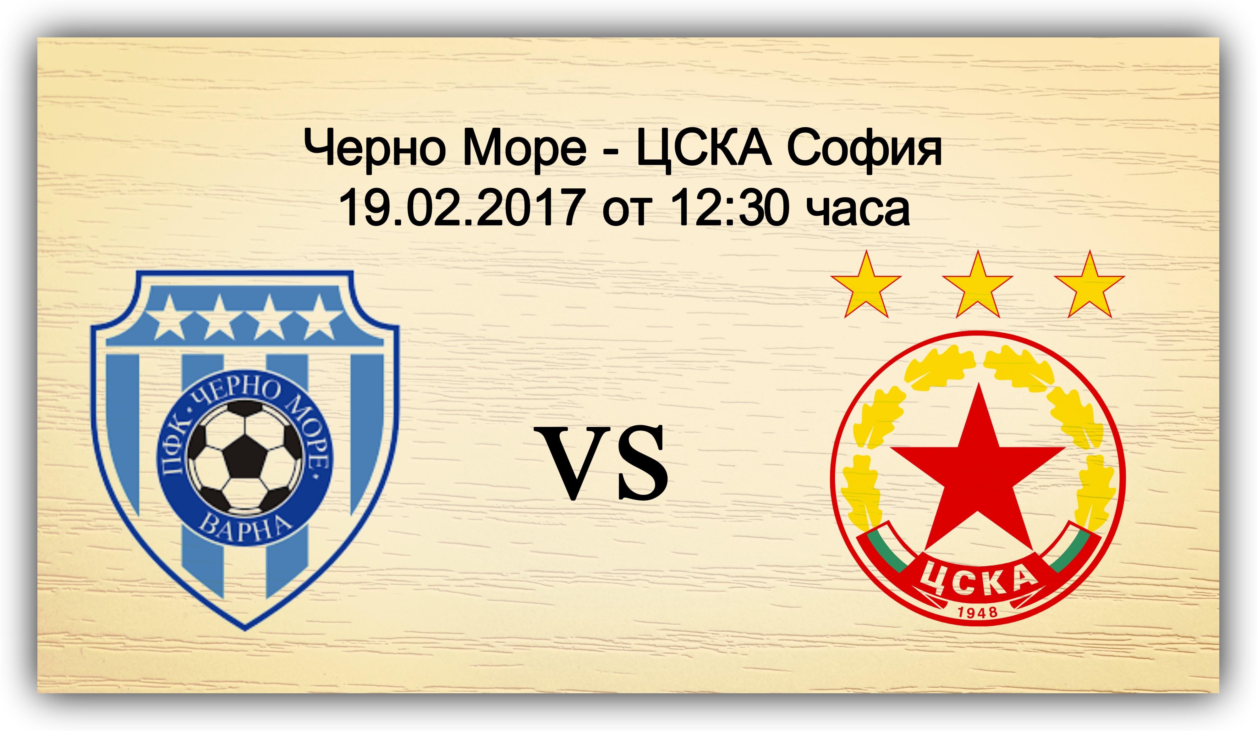 Черно Море - ЦСКА-София: 19.02.2017