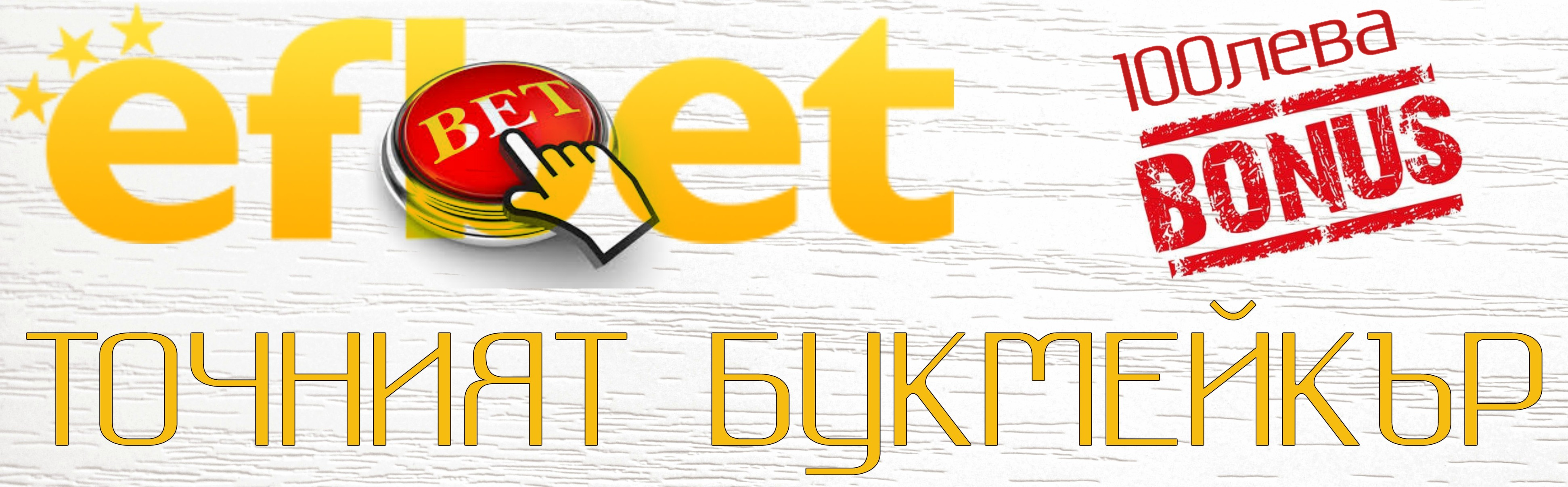 Точният букмейкър - Efbet