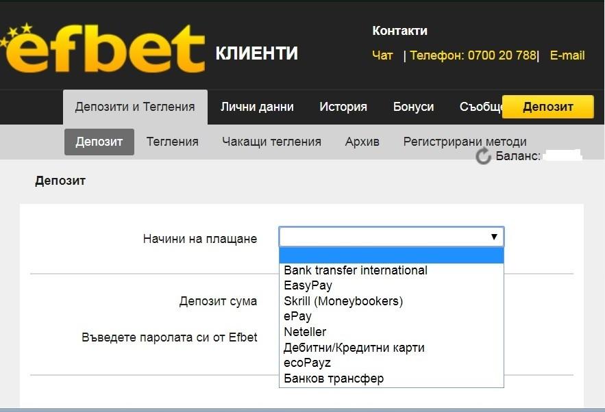 Ефбет регистрация 4