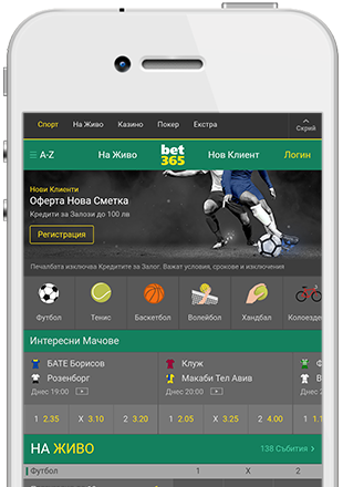 phone-bet365-small