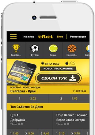 phone-efbet-1