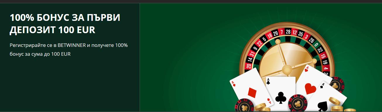 Betwinner Казино бонус 100€