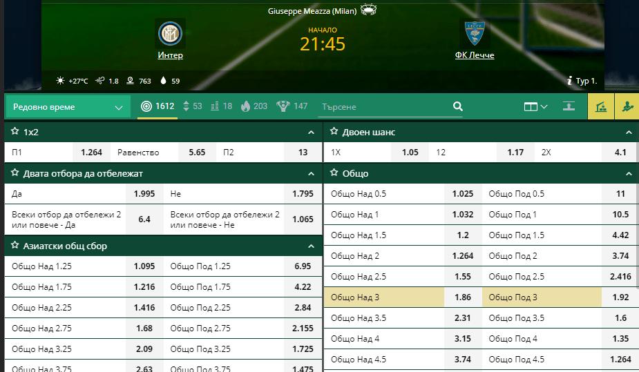 Betwinner Коефициенти за мача между Интер и Лече