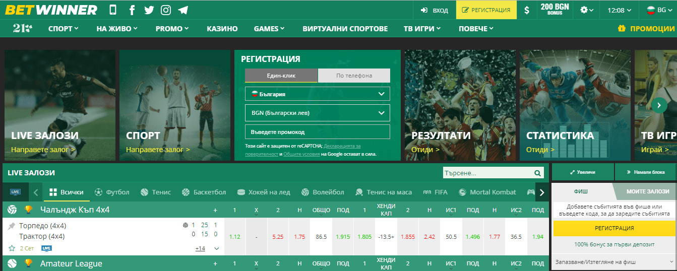 Betwinner bg Начална страница
