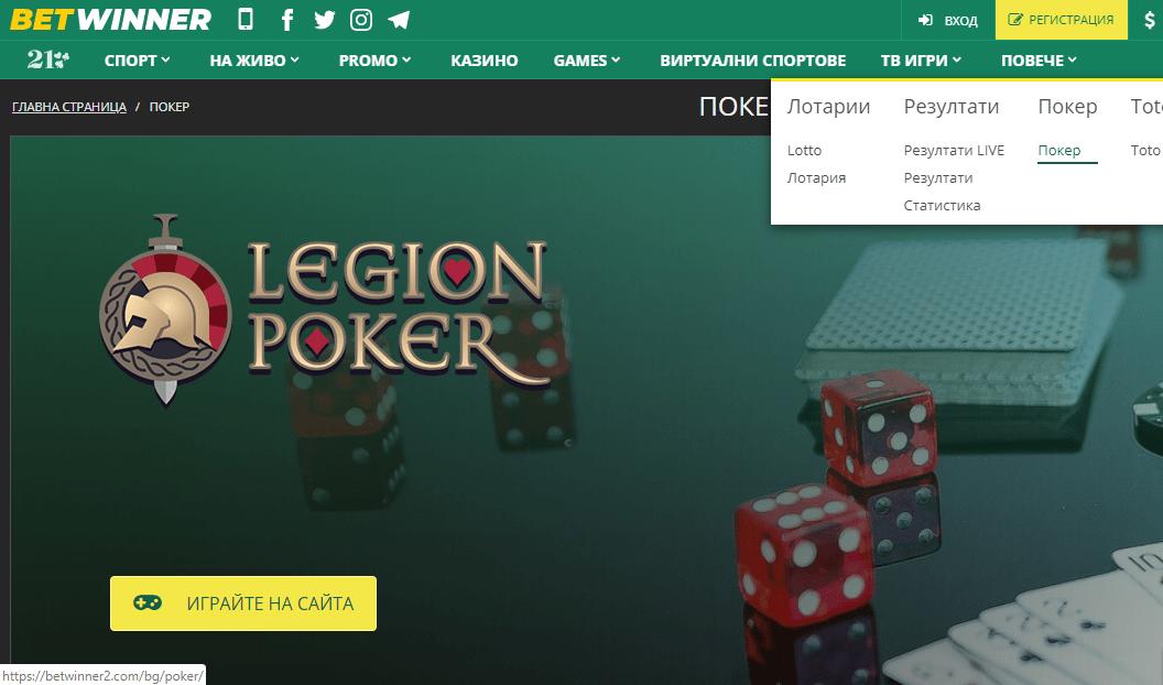 Betwinner Секция Покер