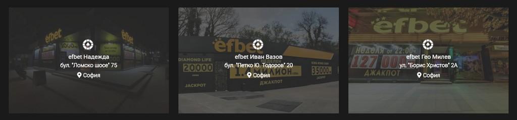 Наземни казина на Efbet