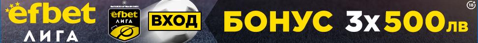 efbet_bonus 500 lv