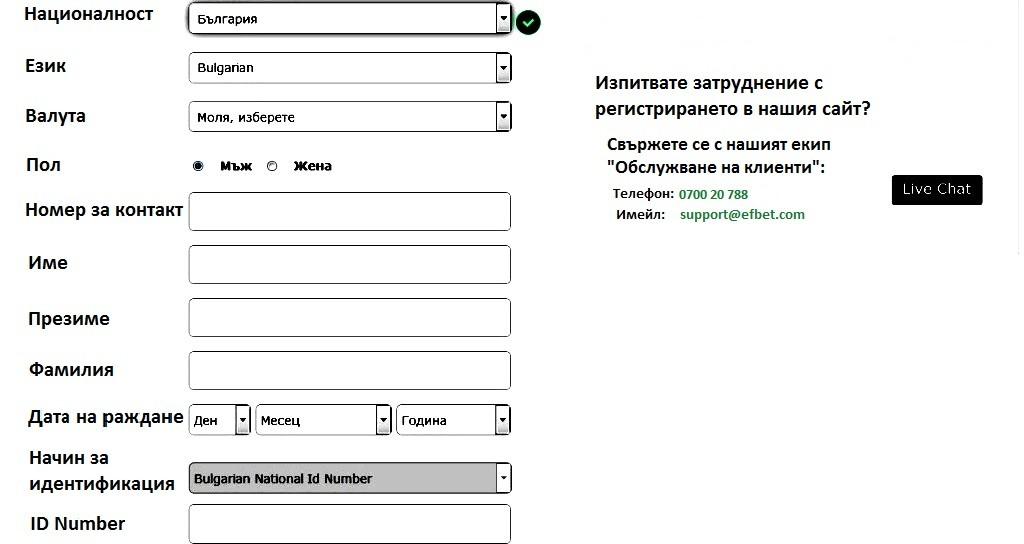 Въвеждане на лични данни