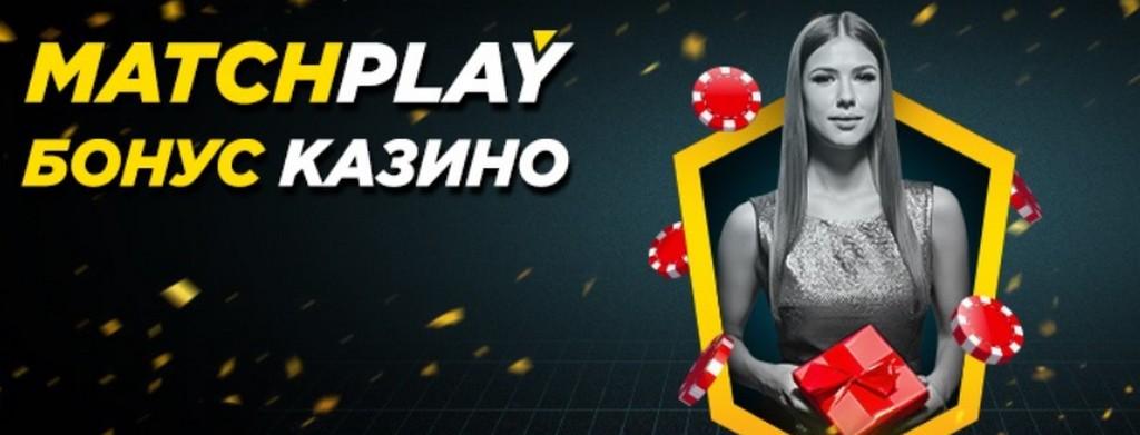 Matchplay бонус за казино играчи