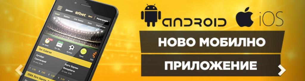 Приложения за мобилни телефони и таблети
