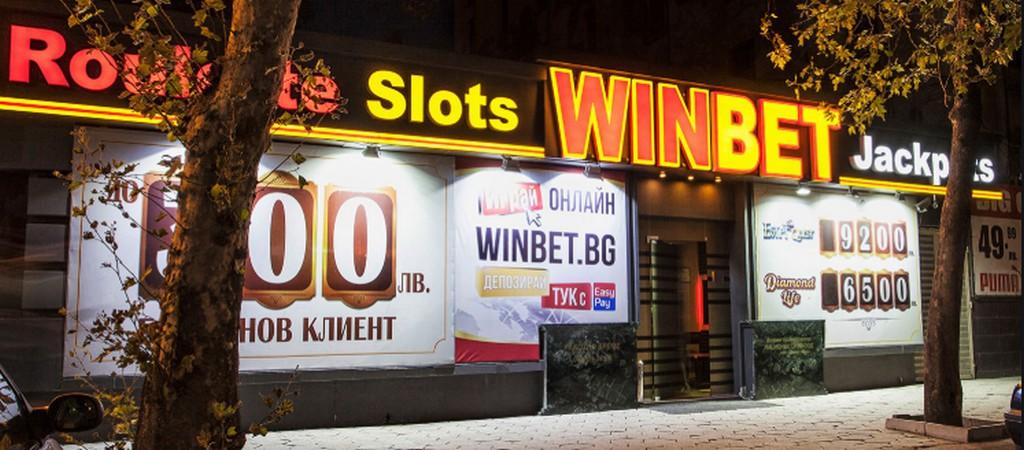 Наземна казино зала на Winbet