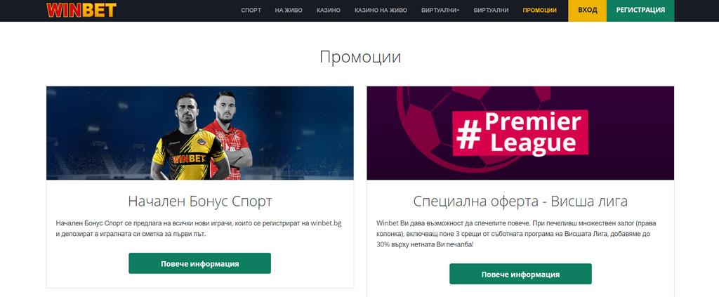 Видове бонуси в Winbet.bg