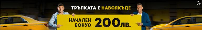 Ефбет 200лв бонус спорт