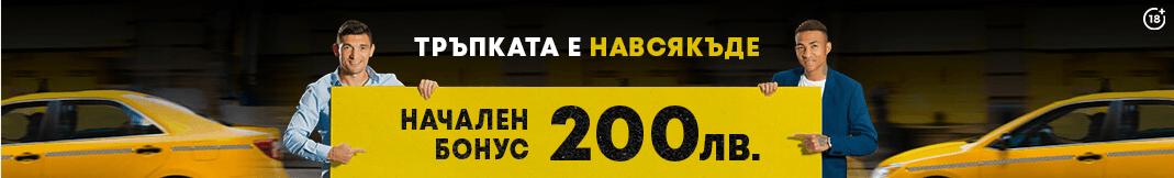 efbet 200лв бонус!