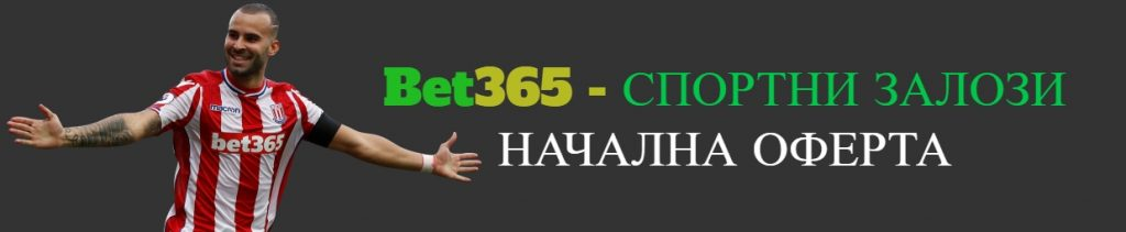 bet365 спортни залози - начална оферта