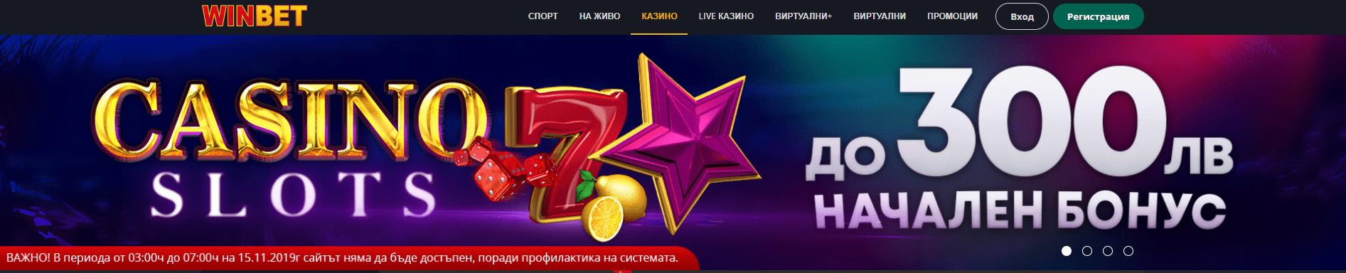 Winbet казино регистрация