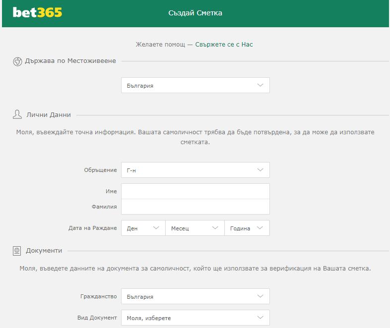 бет365 регистрация 2