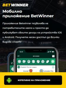 betwinner мобилно приложение