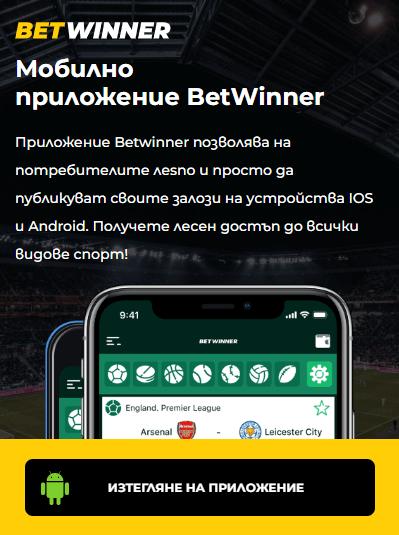 betwinner мобилно приложение и регистрация
