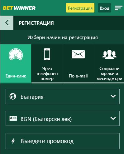 betwinner регистрация