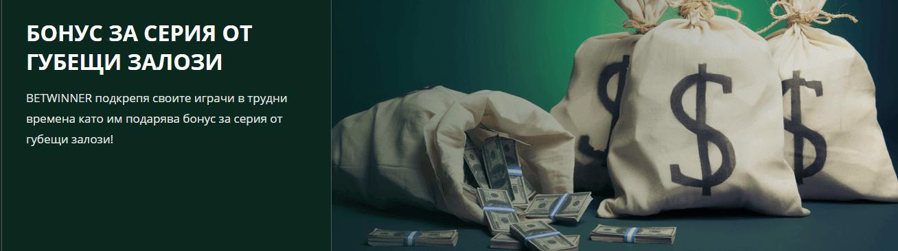 betwinner бонуси губещи залози