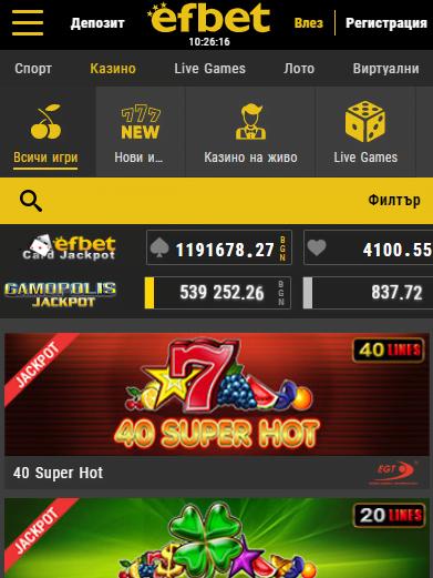 efbet мобилно казино