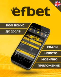 Мобилно приложение на Ефбет