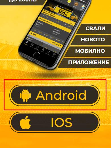 efbet мобилно приложение за андроид