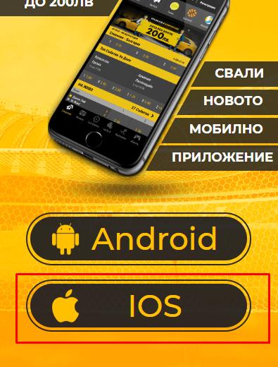 efbet мобилно приложение ios