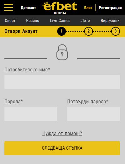 efbet регистрация мобилна версия