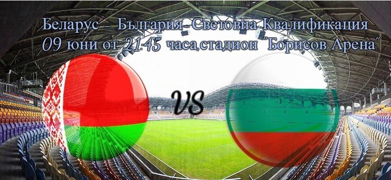 Неудържимият устрем на българския национал по футбол