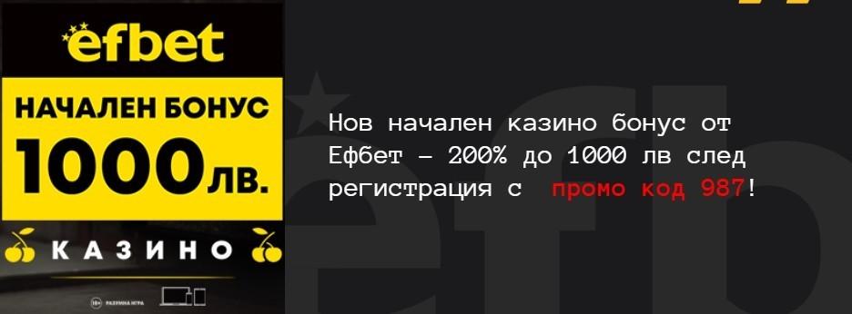 Новият начален казино бонус в Efbet носи 200% до 1000 лв.