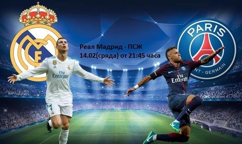 """Съдбоносен мач за Реал (Мадрид) и обещание за голово шоу на """"Бернабеу"""""""