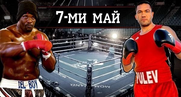 За феновете на бойните спортове: Кубрат Пулев - Дерек Чисора