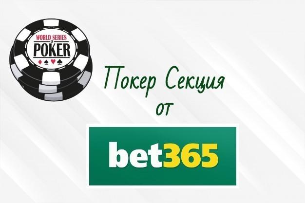 Впуснете се в надпревара срещу милиони играчи с Bet365 покер