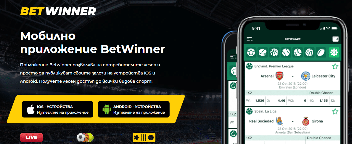 Betwinner – новото предложение сред букмейкърите