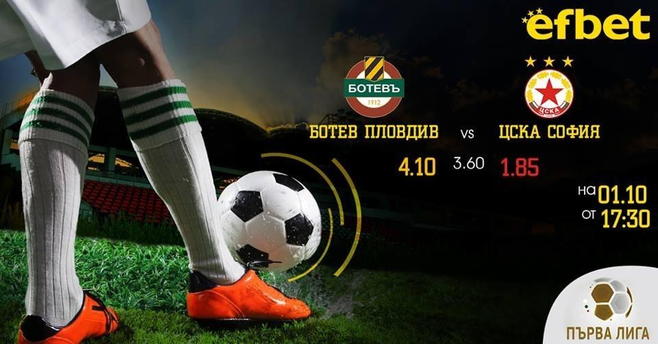 Ботев Пловдив - ЦСКА София 01.10.2016