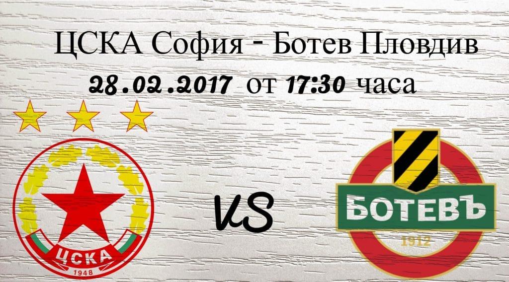ЦСКА София- Ботев Пловдив: 28.02.2017