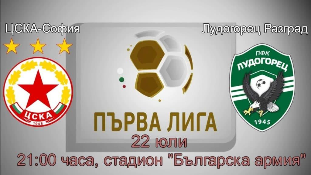 Първа битка между ЦСКА и Лудогорец