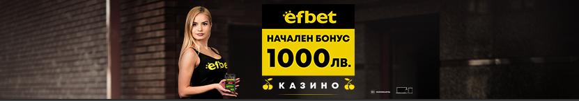 Ефбет - нов казино бонус до 1000лв