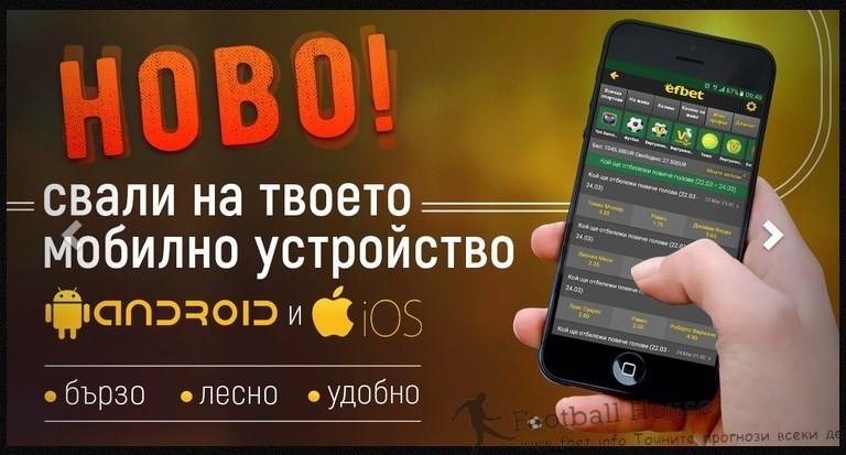 Ефбет мобилна апликация