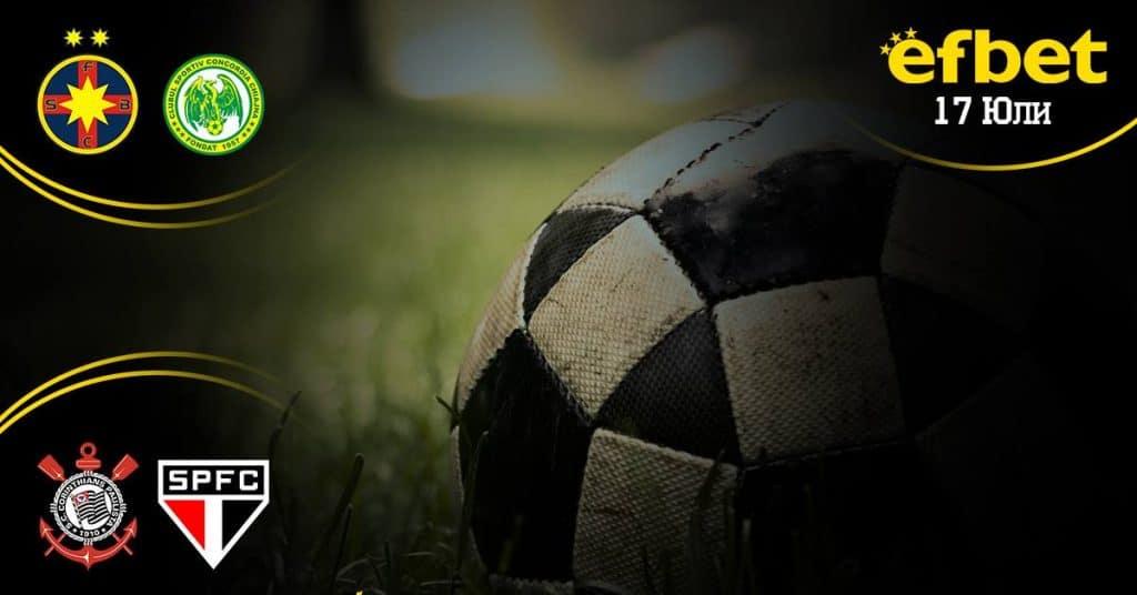 Атрактивни спортни събития на www.efbet.com на живо