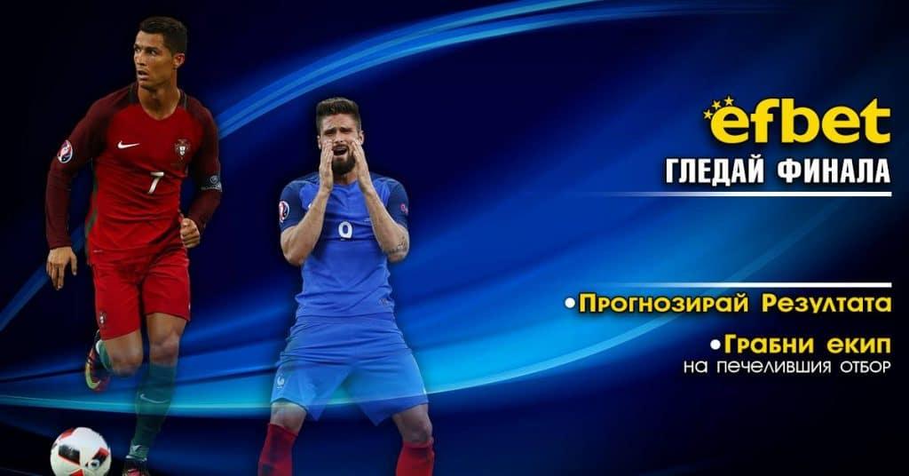 Евро 2016 финал - прогнозирай мача и стани шампион