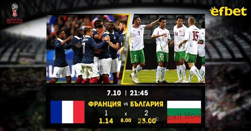 Франция - България 07.10.2016