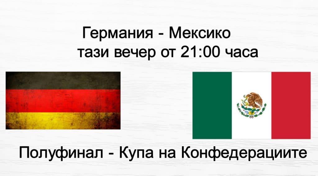 Кой ще е вторият полуфиналист в Русия?