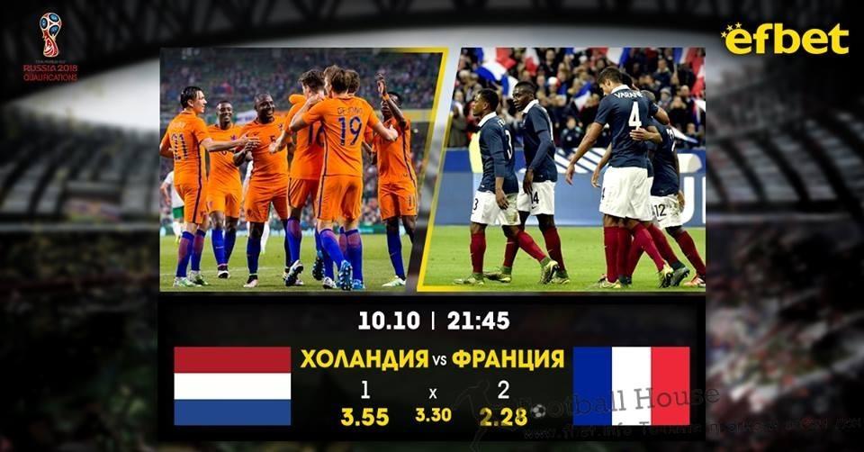 Холандия - Франция 10.10.2016