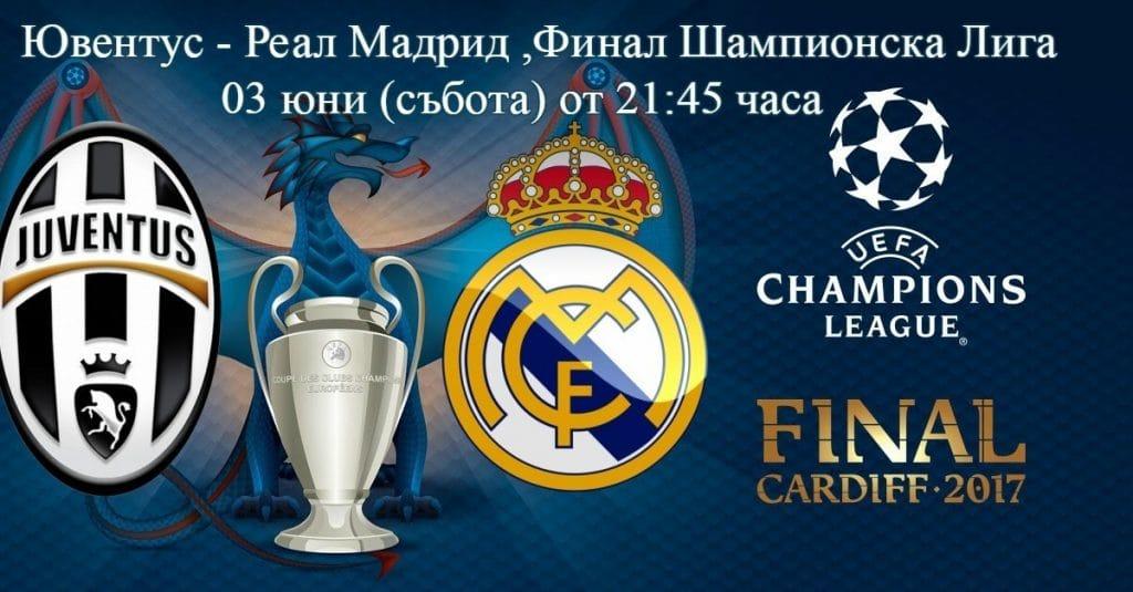 Грандиозният финал от Шампионската лига на грандовете Ювентус и Реал(Мадрид)