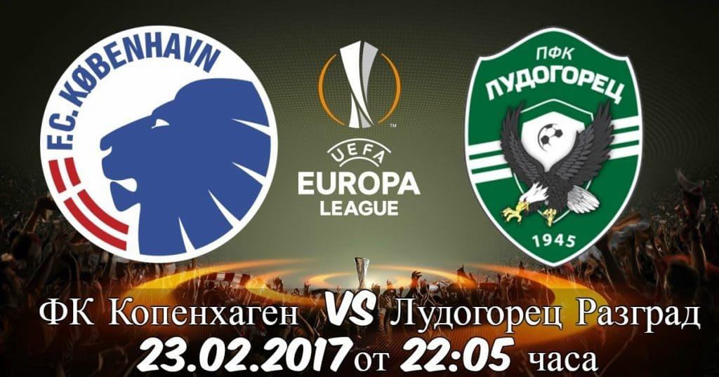 ФК Копенхаген - Лудогорец Разград: 23.02.2017